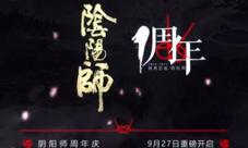 阴阳师周年庆新剧情CG 神乐化身大反派