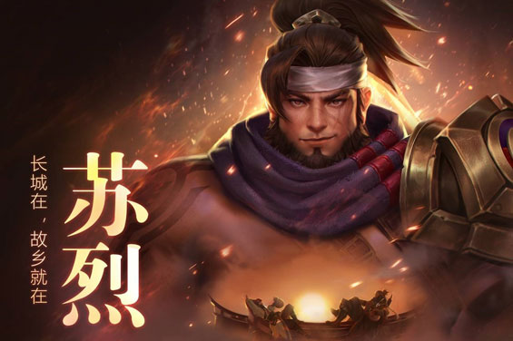 王者荣耀苏烈技能属性图鉴 新英雄苏烈怎么样介绍