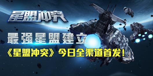 最强星盟建立 《星盟冲突》今日全平台首发!