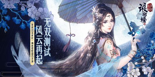 《琅琊榜:风起长林》手游无双测试今日开启