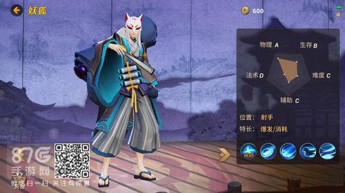 决战平安京狐妖