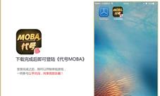 决战平安京iOS下载很慢怎么办 iOS下载不了解决方法