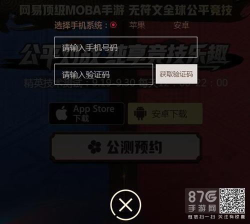 决战平安京激活码