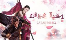 《勇士之门》今日全网首发 赵又廷主演电影同名手游