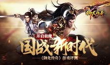 《御龙传奇》游戏评测:开创仙魔国战新时代
