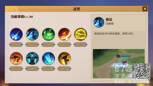 决战平安京灵咒系统曝光