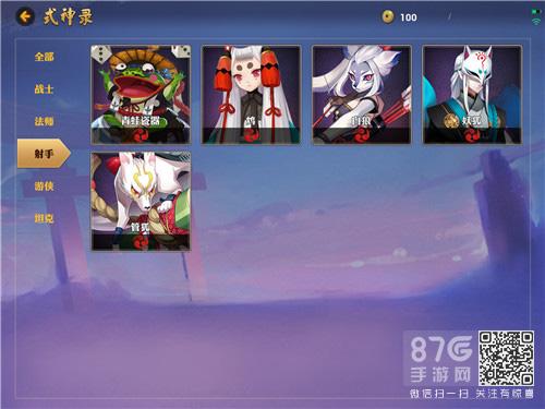 决战平安京式神图标1