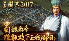 蜀魏称帝 《三国志2017》谁能攻下洛阳城