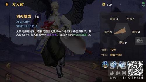 决战平安京式神技能截图2