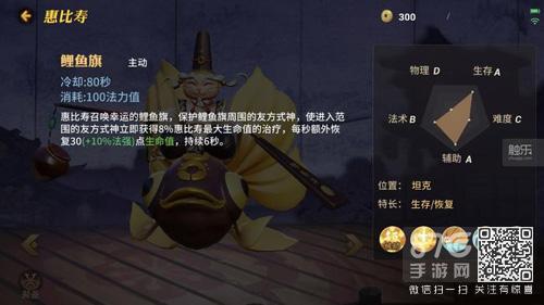 决战平安京式神技能截图3
