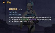 决战平安京式神技能截图 式神游戏截图
