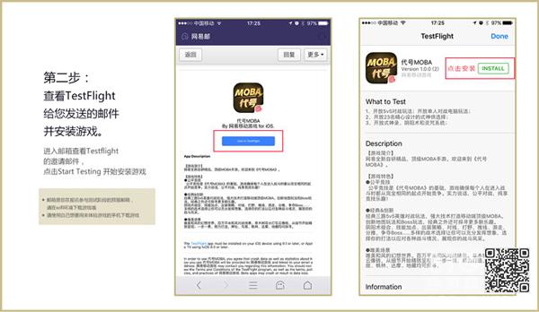 决战平安京iOS怎么下载2