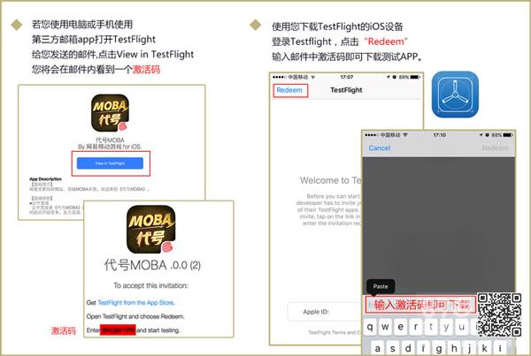 决战平安京iOS怎么下载3