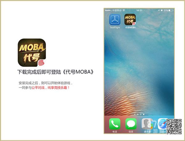 决战平安京iOS怎么下载4