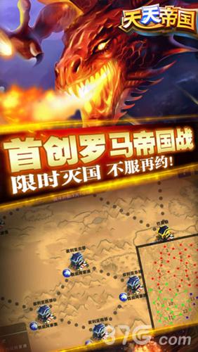 天天帝国截图3