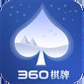 360棋牌大赛
