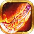 赤血征途3D屠龙世界