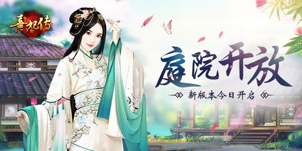 新版《Xi飞传》今日开播