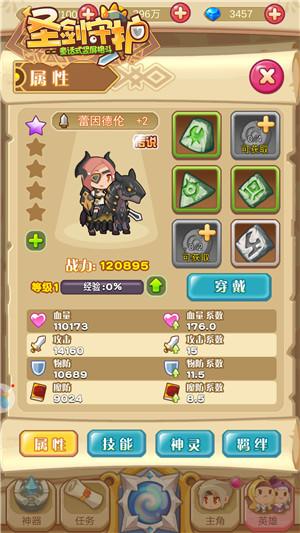圣剑守护2