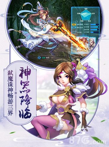 剑羽飞仙截图2