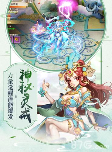 剑羽飞仙截图3