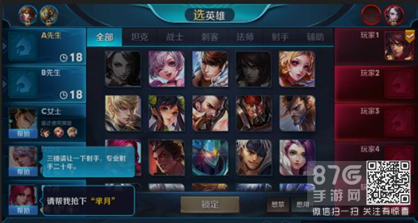 王者荣耀游戏截图5