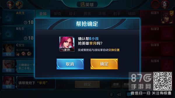 王者荣耀游戏截图6