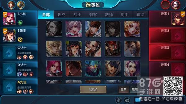 王者荣耀游戏截图7
