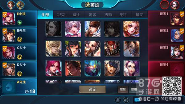 王者荣耀游戏截图8