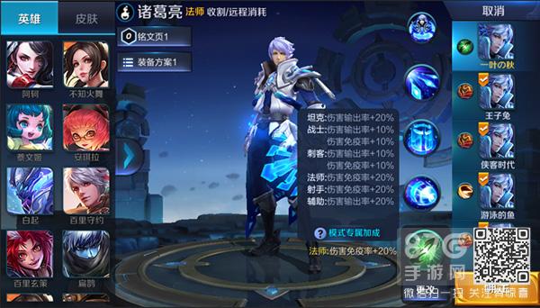 王者荣耀游戏截图9