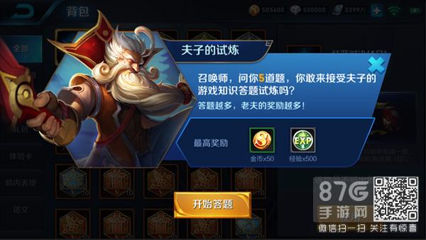 王者荣耀游戏截图18