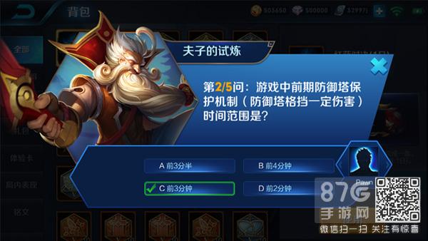 王者荣耀游戏截图19