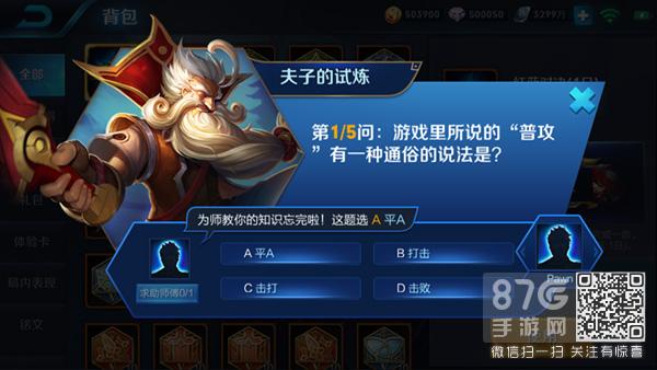 王者荣耀游戏截图20