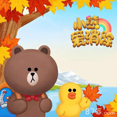 小熊爱消除2