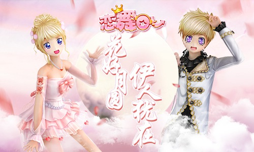 《恋舞ol》王子公主套装 演绎童话恋情