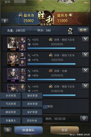 三国群英传-霸王之业4