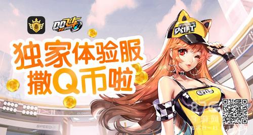QQ飞车手游企鹅电竞限时体验服