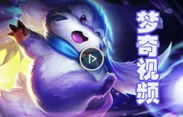 王者荣耀梦奇视频