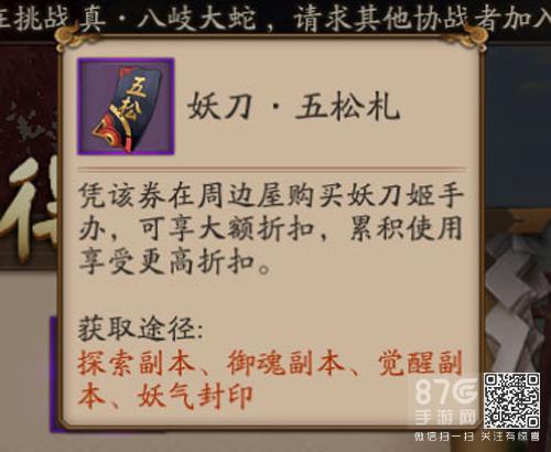 阴阳师妖刀五松札