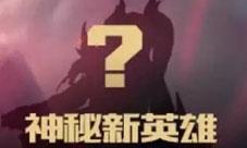 王者荣耀命拳虎视频介绍 新英雄命拳虎技能测试视频