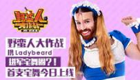 野蛮人大作战携Ladybeard进军宅舞圈?!