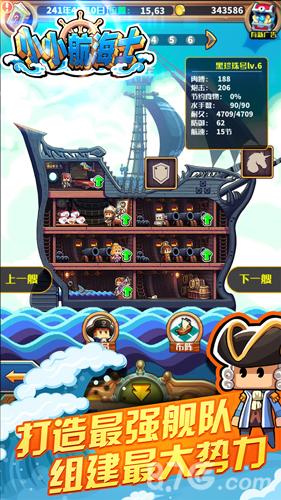 小小航海士截图2