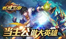 《梦想三国》正版手游宣传片震撼发布!