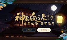 神都夜行录CJ视频 正统国风降妖手游开启预约