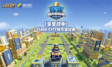 《皇室战争》Clash City城市皇冠赛