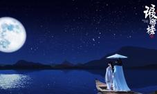 琅琊榜风起长林唯美画面首爆视频 古色古香中国风