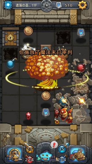 不思议迷宫游戏截图1