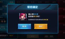 王者荣耀S9赛季排位赛帮抢功能上线 不怕抢不到英雄