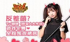 Yui翻跳《野蛮人大作战》游戏宅舞 全程围观裙底
