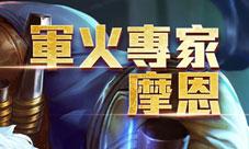 传说对决摩恩视频 新英雄摩恩技能测试视频